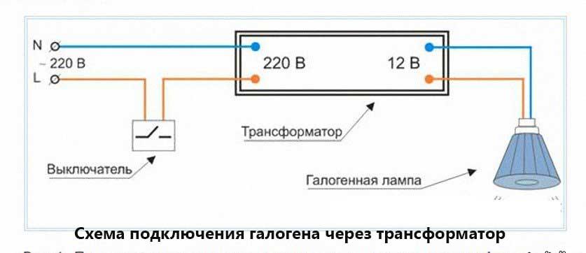 Схема подключения галогеновой лампы через трансформатор