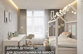 Детская комната дизайн интерьера для дошкольников на вырост