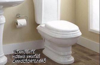 Как установить унитаз своими руками в квартире пошаговая инструкция