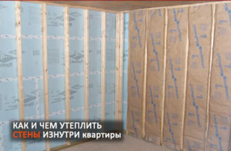 Как утеплить стены изнутри в квартире самостоятельно