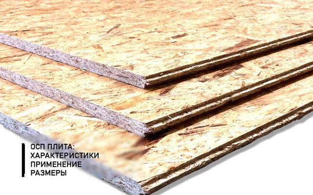 ОСП плита характеристика, применение