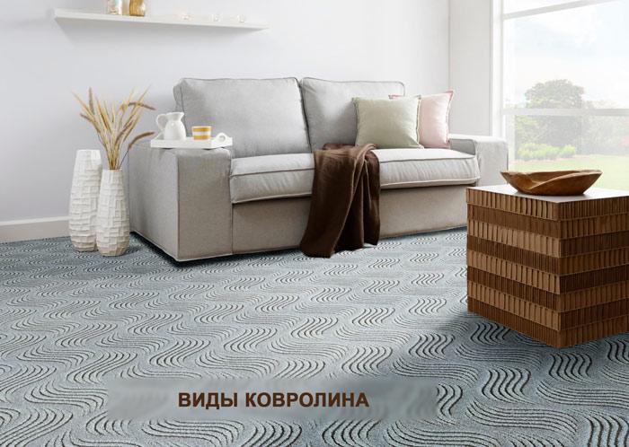 Как выбрать правильно ковролин: виды напольного покрытия