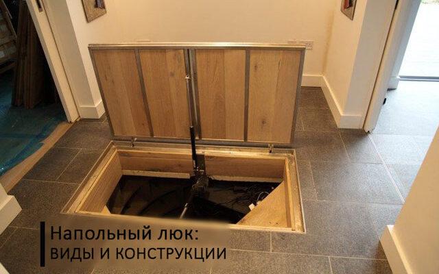 Выбирайте люк для погреба в доме правильно
